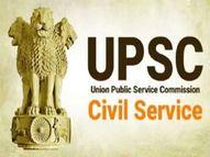 UPPCS 2020 में भी हो चुका था चयन ; बहन बोली UPSC के लिए छोड़ी थी कम्पनी की नौकरी|झांसी,Jhansi - Money Bhaskar