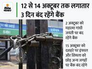 अक्टूबर में 21 दिन बैंकों में नहीं होगा कामकाज; यहां लिस्ट देखकर निपटा लें अपने काम, नहीं तो होना पड़ सकता है परेशान|कंज्यूमर,Consumer - Money Bhaskar
