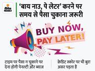 'बाय नाउ, पे लेटर' से सामान खरीदते समय शर्तें और कंडीशन्स को जानना जरूरी, नहीं तो फंस सकते हैं कर्ज के जाल में|कंज्यूमर,Consumer - Money Bhaskar