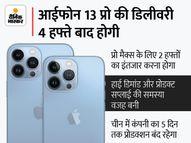 एपल की नई सीरीज के लिए करना पड़ेगा इंतजार, बिजली की कमी से कंपनी का चीन में रुका प्रोडक्शन|बिजनेस,Business - Money Bhaskar