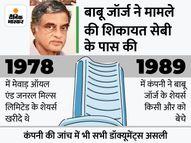 43 साल पहले 3500 शेयर खरीदकर भूले बाबू जॉर्ज वालावी, अब कीमत 1,448 करोड़ रुपए|कंज्यूमर,Consumer - Money Bhaskar