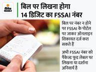 1 अक्टूबर से खाने के बिल पर FSSAI रजिस्ट्रेशन नंबर लिखना होगा जरूरी, नियम न मानने वालों पर होगी कार्रवाई|कंज्यूमर,Consumer - Money Bhaskar