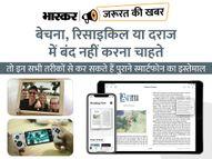 नया स्मार्टफोन लेना चाहते हैं, पर पुराने फोन को बेचना भी नहीं चाहते; तो आइए जानते हैं कहां और कैसे कर सकते हैं इसका इस्तेमाल|ज़रुरत की खबर,Zaroorat ki Khabar - Money Bhaskar