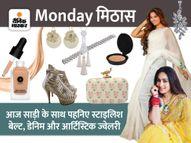 साड़ी के साथ स्टाइलिश बेल्ट, डेनिम और आर्टिस्टिक ज्वेलरी पहनकर आज के लुक को बनाइए स्पेशल|लाइफस्टाइल,Lifestyle - Money Bhaskar