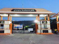 बुंदेलखंड विश्वविद्यालय कैंपस में की नारेबाजी, बोले- जानबूझकर फेल किया जा रहा|झांसी,Jhansi - Money Bhaskar
