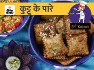 नवरात्रि पर बनाएं कुट्टू के पारे, नारियल कतली, गोभी फ्राई और सिंघाड़ा-साबूदाना की पूरी|फूड,Food - Money Bhaskar