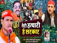 बाबा तेरे शहर में हो गया जुर्म और अत्याचार...सोशल मीडिया पर 6 लाख से अधिक बार देखा जा चुका|कानपुर देहात,Kanpur Dehat - Money Bhaskar