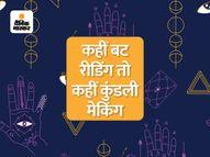 करीब 70% लोग भविष्यवक्ताओं के पास पहुंच रहे दौलत के लिए, 30% को चाहिए बस प्यार|लाइफस्टाइल,Lifestyle - Money Bhaskar