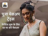 सीखें नवरात्रि में घर पर मेकअप करने के आसान ट्रिक्स|लाइफस्टाइल,Lifestyle - Money Bhaskar