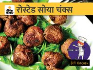 आज बनाएं रोस्टेड सोया चंक्स, मसाला आलू और साबूदाने की खिचड़ी|फूड,Food - Money Bhaskar