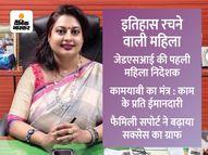 जूलॉजिकल सर्वे ऑफ इंडिया की पहली वुमन डायरेक्टर डॉ. धृति बनर्जी कहती हैं, पढ़ाई काम आती है, मेहनत रंग लाती है ये मैं हूं,Yeh Mein Hoon - Money Bhaskar