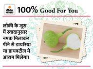 डायबटिज और डायरिया की परेशानी से राहत पाने के लिए अपनाएं ये उपाय|हेल्थ एंड फिटनेस,Health & Fitness - Money Bhaskar