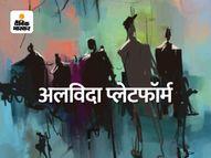 फासले कम होने की वजह से लगता है कि हम साथ हैं, लेकिन हर कोई अपने-अपने प्लेटफॉर्म पर अकेला ही खड़ा होता है|कहानी,Story - Money Bhaskar