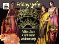 साड़ी की शौकीन महिलाएं फेस्टिवसीजनमेंपहनें कांजीवरमसाड़ी|लाइफस्टाइल,Lifestyle - Money Bhaskar