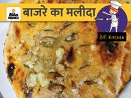 आज बनाएं बाजरे का मलीदा और मसाला खिचड़ी|फूड,Food - Money Bhaskar
