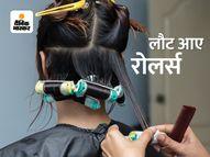 फिर लौट आए रोलर्स बालों को संवारने के लिए|लाइफस्टाइल,Lifestyle - Money Bhaskar