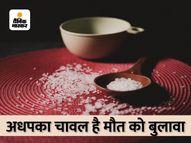 इस तरह पकाना हो सकता है खतरनाक, पकाने से पहले जरूर करें ये काम, रिसर्च में हुआ खुलासा|लाइफस्टाइल,Lifestyle - Money Bhaskar