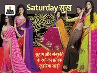 सुहाग और संस्कृति की प्रतीक लहरिया साड़ी बॉलीवुड से लेकर फैशन जगत तक पॉपुलर|लाइफस्टाइल,Lifestyle - Money Bhaskar