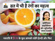 नवरात्रिमें9 रंग के फूडआपकोरखेंगेफिट और हेल्दी|हेल्थ एंड फिटनेस,Health & Fitness - Money Bhaskar
