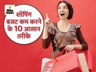 शॉपिंग बजट कम करने के 10 आसान तरीके|लाइफस्टाइल,Lifestyle - Money Bhaskar