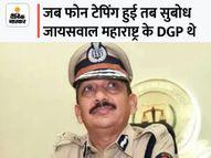महाराष्ट्र का DGP रहते फोन टेपिंग केस में सुबोध जायसवाल को नोटिस, 14 अक्टूबर को हाजिर होने को कहा महाराष्ट्र,Maharashtra - Money Bhaskar