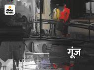 जब वह उसके साथ समय बिताता तो स्वयं को उसका गुनहगार मानता, जाने किस मिट्टी की बनी थी वह|कहानी,Story - Money Bhaskar