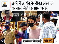 शाहरुख खान के ड्राइवर को समन, वही आर्यन को क्रूज तक लेकर गया था; अरबाज को ड्रग्स सप्लाई करने वाला पैडलर अरेस्ट महाराष्ट्र,Maharashtra - Money Bhaskar