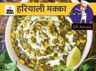 आज बनाएं हरियाली मक्का, गुलाब जामुन और पनीर करारा|फूड,Food - Money Bhaskar