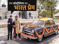 पुर्जा-पुर्जा जोड़कर तीन साल में तैयार की टैक्सी, घुमाने के अलावा फोटोबूथ और शूटिंग में किया जाता है इसका इस्तेमाल|DB ओरिजिनल,DB Original - Money Bhaskar