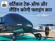 बिना किसी रनवे के घर की छत से भी भरेगी उड़ान, जानिए कार के 5 फीचर्स के बारे में टेक & ऑटो,Tech & Auto - Money Bhaskar