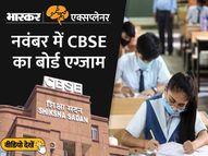CBSE बोर्ड में अब 2 टर्म में होगा एग्जाम; जानिए पैटर्न, सिलेबस और एग्जाम में और क्या-क्या बदला होगा|एक्सप्लेनर,Explainer - Money Bhaskar