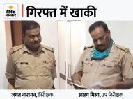 कोर्ट में सरेंडर करने की फिराक में थे इंस्पेक्टर-दरोगा, गोरखपुर पुलिस ने गिरफ्तार कर SIT को सौंपा; एक लाख रुपए का था इनाम|कानपुर देहात,Kanpur Dehat - Money Bhaskar
