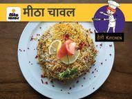 आज बनाएं मीठा चावल, रवा डोसा और नाचोज चाट|फूड,Food - Money Bhaskar