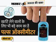 कोरोना ढलान पर, घर-घर पहुंचे ऑक्सीमीटर का अब क्या करें? जानिए इसके बेहद जरूरी इस्तेमाल|ज़रुरत की खबर,Zaroorat ki Khabar - Money Bhaskar
