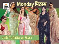 फेस्टिव सीजन में साड़ी में है सीक्वेंस का फैशन|लाइफस्टाइल,Lifestyle - Money Bhaskar
