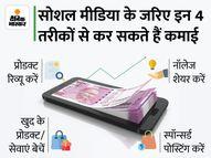 स्पॉन्सर्ड पोस्टिंग और प्रोडक्ट रिव्यू सहित इन 4 तरीकों से आप भी सोशल मीडिया से कर सकते हैं कमाई|पर्सनल फाइनेंस,Personal Finance - Money Bhaskar