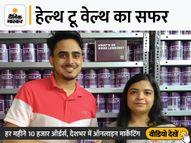 कोरोनाकाल में नौकरी गई तो 2 दोस्तों ने स्किन केयर प्रोडक्ट्स की मार्केटिंग का स्टार्टअप शुरू किया, 6 महीने में 1.5 करोड़ रु. पहुंचा टर्नओवर|DB ओरिजिनल,DB Original - Money Bhaskar