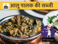 आज बनाएं आलू पालक की सब्जी, ड्राई फ्रूट्स लड्डू और ब्रेड पनीर टिक्का|फूड,Food - Money Bhaskar