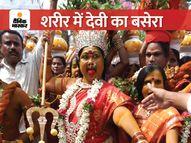 क्यों नवरात्रि 'देवी आने' के लिए परफेक्ट मौसम है ? भारत ही नहीं, यूरोपीय देशों में भी 'आत्मा आने' की घटनाएं हो रहीं|लाइफस्टाइल,Lifestyle - Money Bhaskar