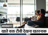 बच्चों में टीवी देखते हुए खाना बन रहा ओबेसिटी का कारण, रिसर्च में किया गया दावा, जानें क्या है डॉक्टर की सलाह...|लाइफस्टाइल,Lifestyle - Money Bhaskar