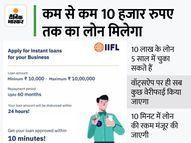 वॉट्सऐप पर हाय बोलिए और 10 लाख का लोन लीजिए, जानिए कैसे मिलेगा कर्ज|पर्सनल फाइनेंस,Personal Finance - Money Bhaskar
