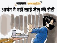 चार दिन से सिर्फ बिस्किट पर जिंदा हैं आर्यन खान, खत्म होने लगा है कैंटीन से खरीदा पानी; सेहत और सफाई को लेकर परेशान जेल अधिकारी महाराष्ट्र,Maharashtra - Money Bhaskar