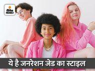बैगी पैंट्स, रैट्रो स्टाइल ग्लासेस और ग्राफिक टीशर्ट्स - कम्फर्टेबल और ऑड फैशन है जनरेशन जेड की पहचान|लाइफस्टाइल,Lifestyle - Money Bhaskar