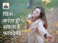 एंग्जाइटी को तनाव में न बदलकर, मोटिवेशन और प्लानिंग में करें इस्तेमाल|हेल्थ एंड फिटनेस,Health & Fitness - Money Bhaskar