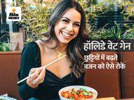 छुट्टियों में तेजी से बढ़ता है वजन, बढ़ते मोटापे को करें कंट्रोल, एक्सपर्ट्स से जानें फिटनेस फंडा|हेल्थ एंड फिटनेस,Health & Fitness - Money Bhaskar