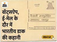पोस्टकार्ड-अंतर्देशीय कम हुए तो पासपोर्ट और गंगाजल जैसी सेवाएं शुरू कीं; 255 साल बाद भी बना हुआ है सबसे सस्ता और भरोसेमंद|DB ओरिजिनल,DB Original - Money Bhaskar