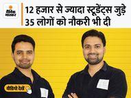 कोचिंग की फीस भरने में दिक्कत हुई तो 2 भाइयों ने ऑनलाइन कोचिंग की शुरुआत की, अब सालाना 35 लाख रुपए टर्नओवर|DB ओरिजिनल,DB Original - Money Bhaskar