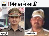 गोरखपुर के रामगढ़ताल थाने में 6 घंटे की पूछताछ के बाद जेल भेजे गए दरोगा-सिपाही, दोनों ने इंस्पेक्टर को दोषी बताया|कानपुर देहात,Kanpur Dehat - Money Bhaskar