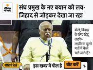 जानिए क्यों संघ प्रमुख का एक बयान पलटकर रख देता है पूरा चुनाव, कई दफा BJP खुद ही उनके बयान से असहज हो गई|DB ओरिजिनल,DB Original - Money Bhaskar