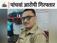 मनीष गुप्ता हत्याकांड में थी तलाश, कोर्ट में सरेंडर करने से पहले ही पुलिस ने पकड़ा, दरोगा विजय यादव की तलाश|कानपुर देहात,Kanpur Dehat - Money Bhaskar